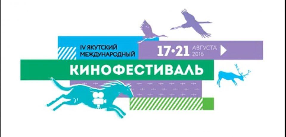 Программа IV Якутского международного кинофестиваля