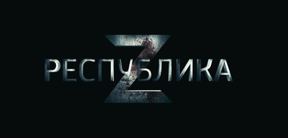 Альбина Данилова: Республика Z — Зараженные доблестью