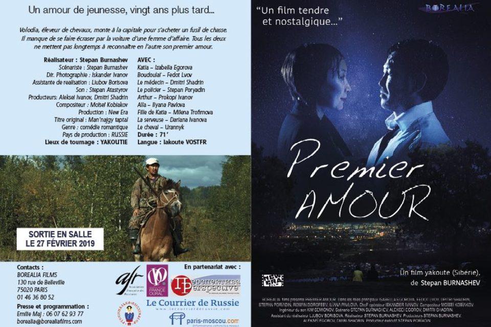 «Маннайгы таптал» в списке Французской ассоциации кинотеатров арт-хаус (AFCAE)